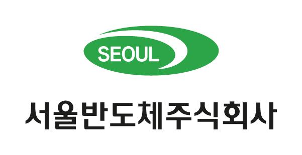 서울반도체주식회사