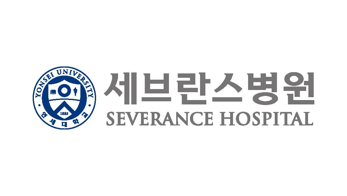세브란스병원